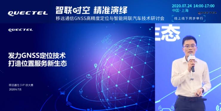 移远通信发力GNSS高精度定位技术,两款车规级产品亮相