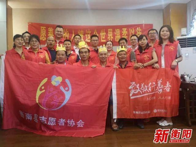 衡南志愿者协会为5位家境困难行善者举办生日会