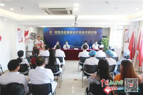 """南昌首大医院成功举办""""京·赣性障诊疗新技术研讨会"""""""