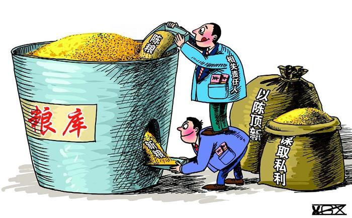 以旧当新、空进空出、虚报损耗、蓄意压价……国有粮库贪腐术揭秘