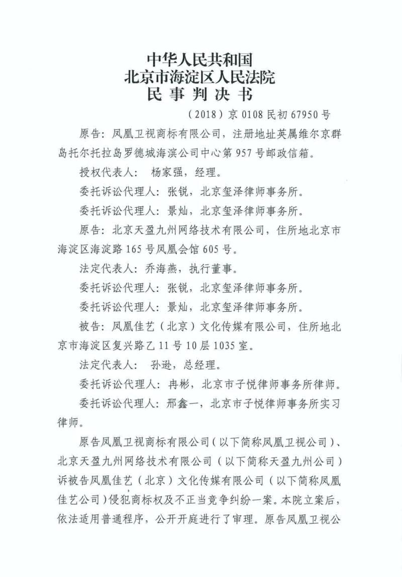 国内首例媒体商标侵权案宣判:凤凰卫视凤凰网共诉凤凰通讯社,获赔500万
