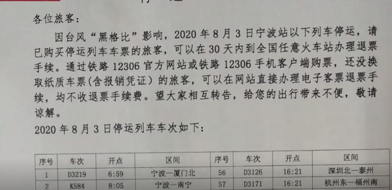赢咖3招商,铁路宁波站1赢咖3招商10趟列车停图片