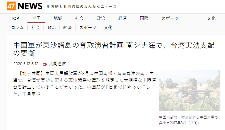 共同社:中国军队计划举行以'夺取台湾下辖东沙群岛'为假想目标的登陆演习