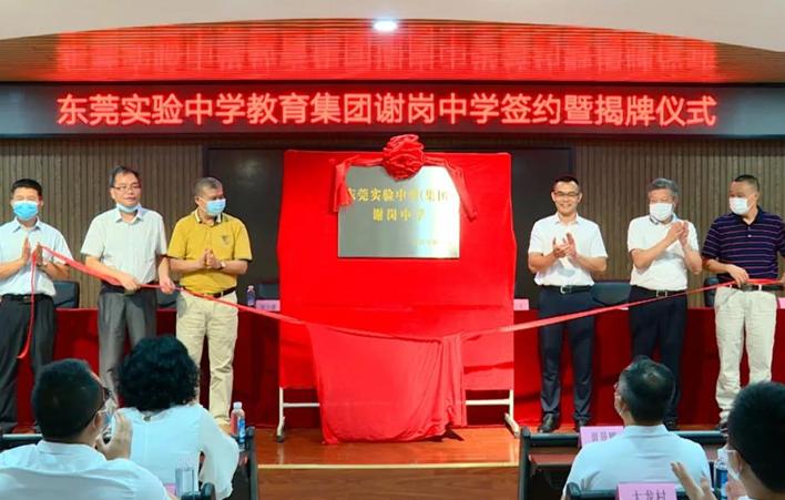 东莞实验中学与谢岗中学签约实行集团化办学