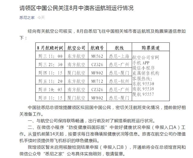 重要通知!中国驻悉尼总领事馆:领区拟回国中国公民,密切关注航班变化(附8月中澳客运航班表)