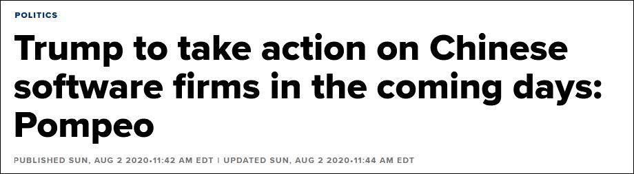"""蓬佩奥宣称未来几天将对更多中国软件公司""""下手"""""""