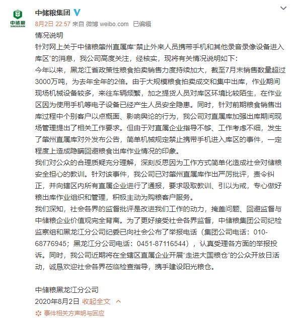 """中储粮回应""""网传肇州直属库禁止外来人员携带手机进入库区"""":已严厉批评,责令纠正"""