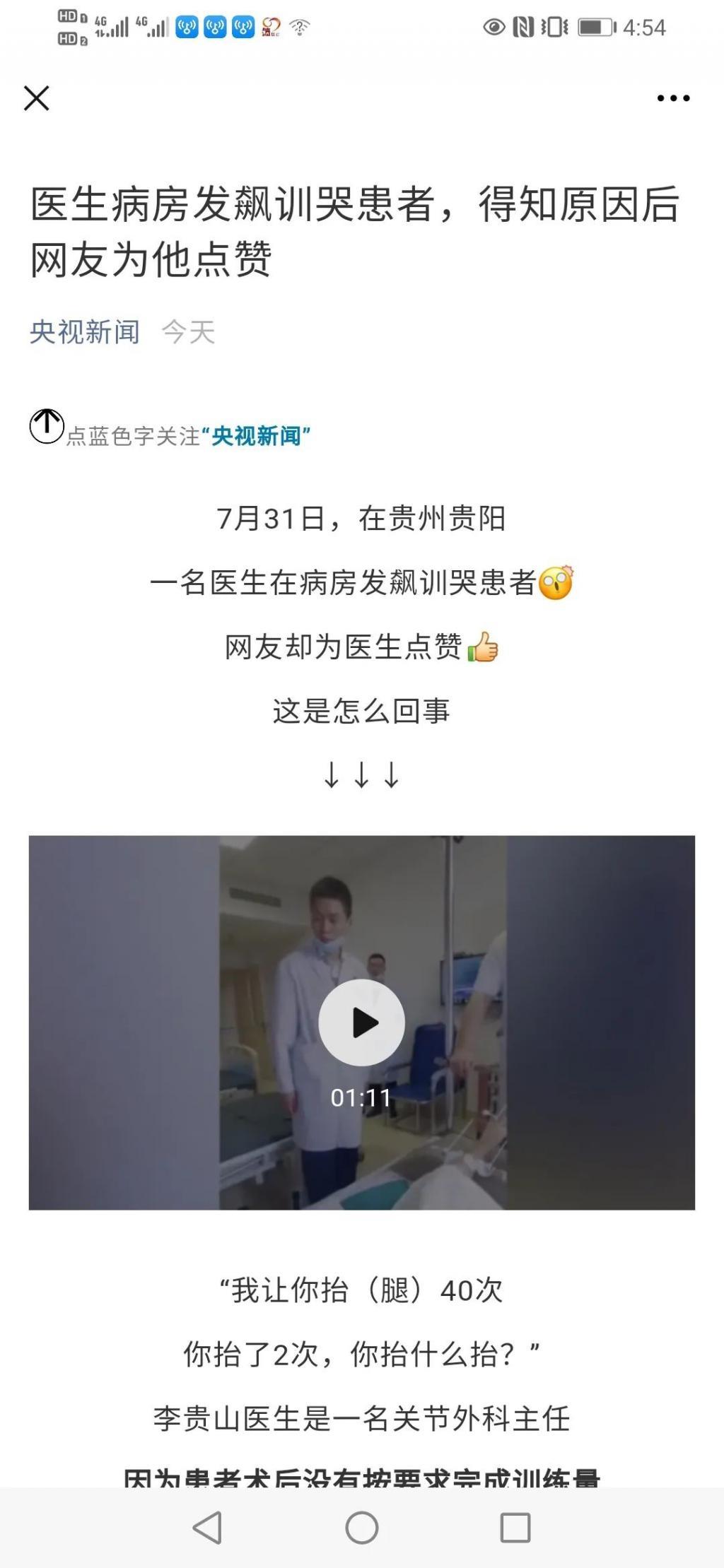在病房发飙却被《人民日报》点赞,贵阳李医生的最新回应来了!