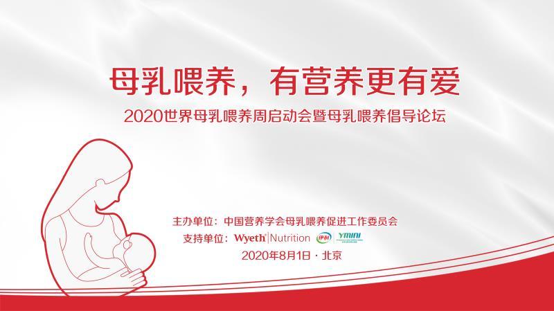 """伊利与中国营养学会共启""""世界母乳喂养周"""" 18年母乳研究助力中国宝宝健康成长"""