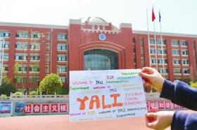 长沙市雅礼中学国际部欢迎你