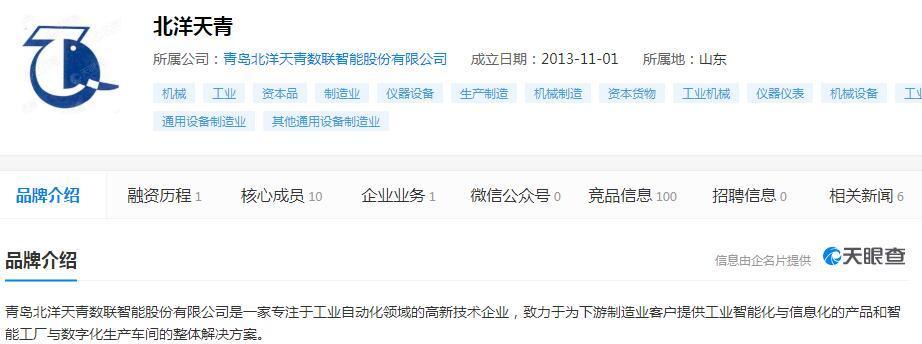 *ST京城:筹划发行股份购买资产 8月4日开市起停牌