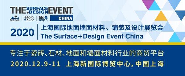 2020上海国际地面墙面材料、铺装及设计展观众预登记全面启动