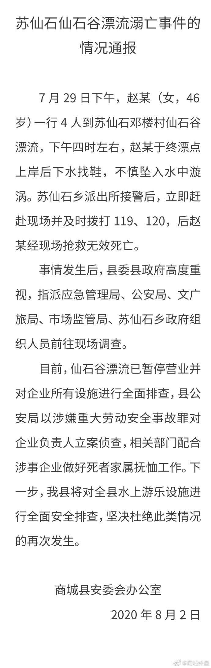 女游客在信阳仙石谷漂流溺亡!官方通报:上岸后下水找鞋坠入漩涡