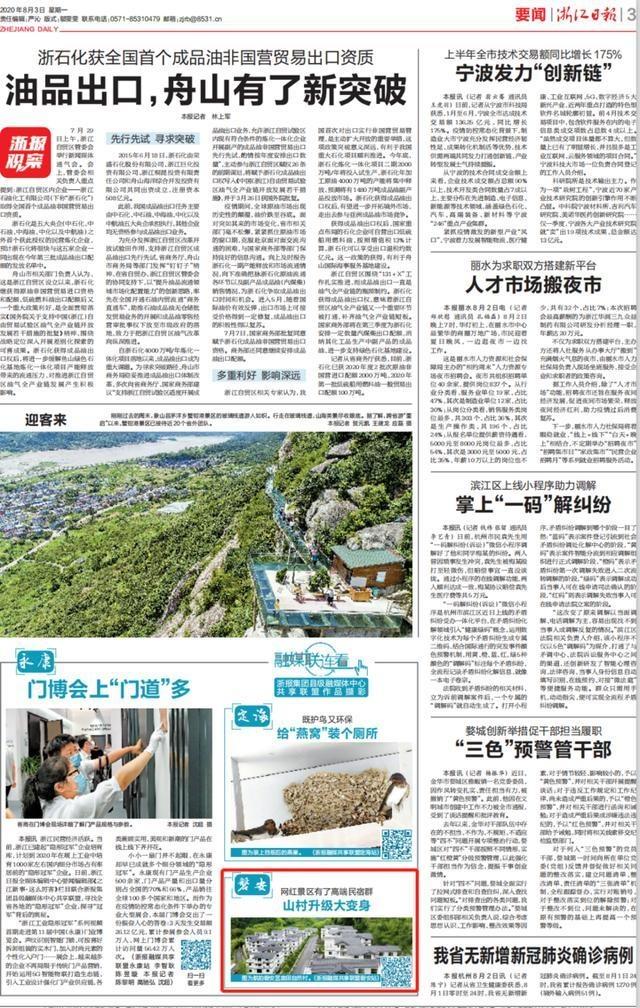 浙江日报丨磐安网红景区有了高端民宿群 山村升级大变身
