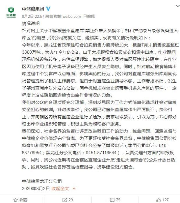 """中储粮回应""""禁止外来人员带手机进粮库"""":已责令纠正"""