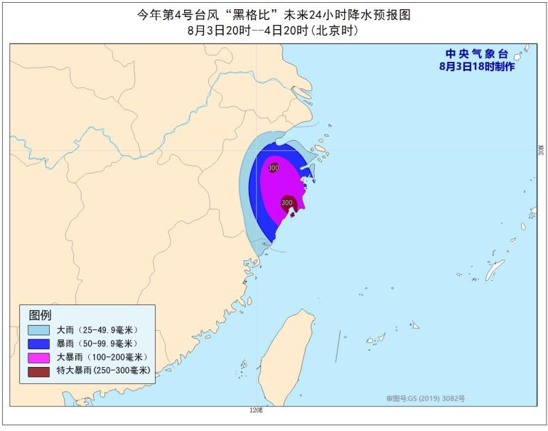 """浙江省气象台发布台风紧急警报:""""黑格比""""将对浙江产生严重影响"""