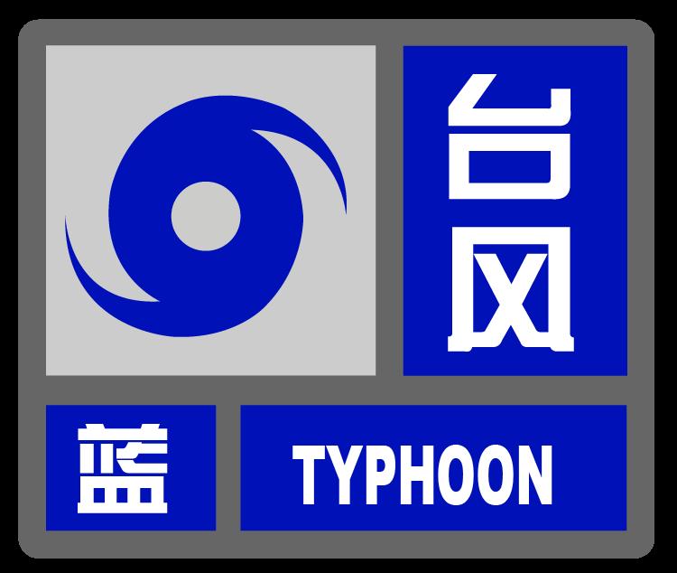 上海发布今年首个台风蓝色预警