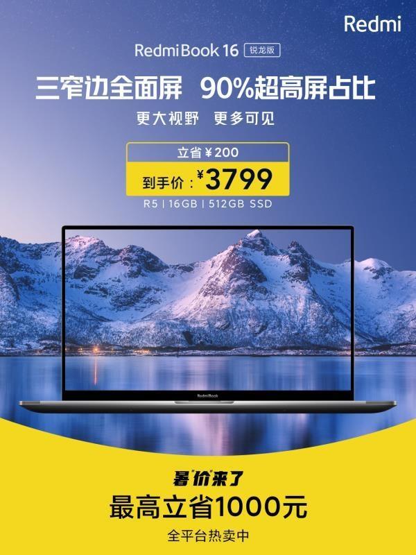 90%屏占比/16寸屏幕15寸机身 RedmiBook 16锐龙版到手价3799元