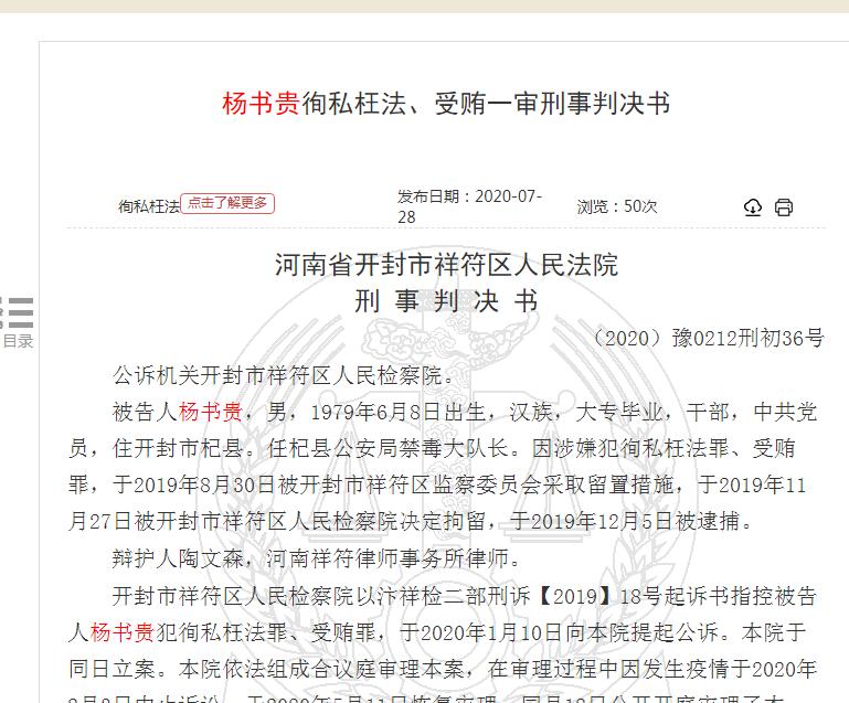 """河南一公务员被判刑后仍正常领工资,原来是办案民警受贿后将其身份写成""""农民"""""""