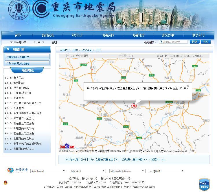 8月3日22时11分荣昌发生2.5级地震