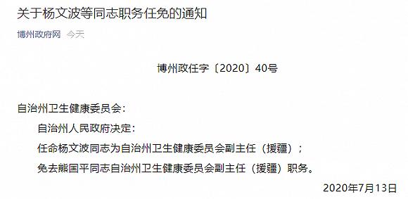 新疆博州:杨文波任自治州卫生健康委员会副主任 熊国平被免图片
