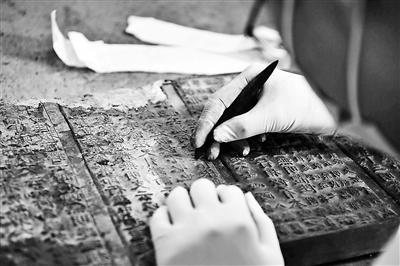 云居寺208卷纸经、203块木经修复记