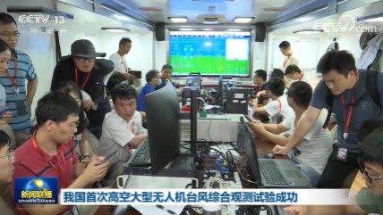 我国首次高空大型无人机台风综合观测在海南博鳌机场试验成功