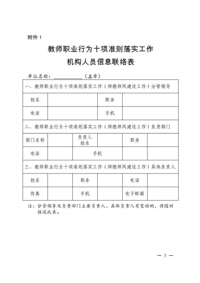 河南发文严查教师暑假有偿补课等失范行为!