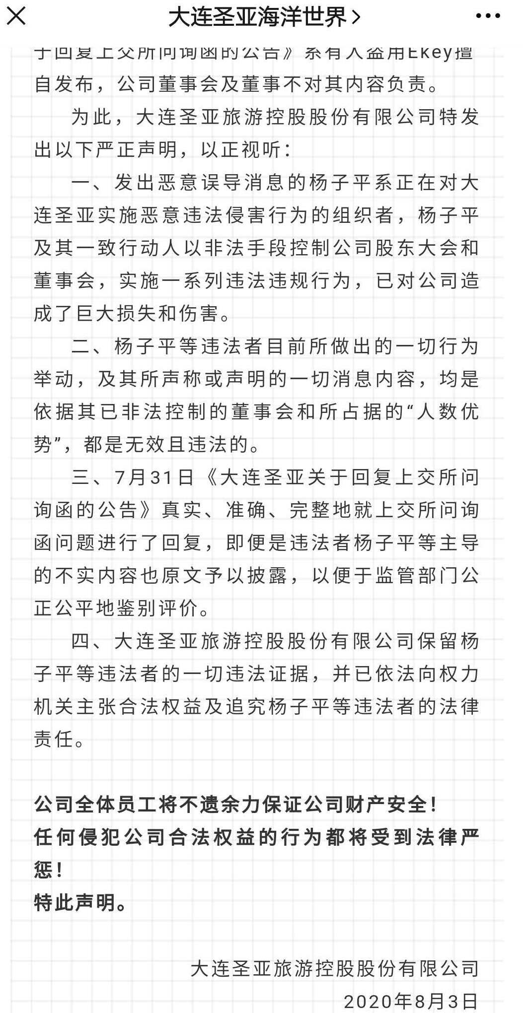 """大连圣亚:已真实完整回复上交所问询函,杨子平言论""""恶意误导""""图片"""