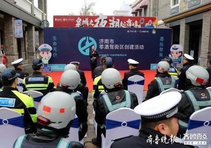 """拒绝酒驾,和平路北、舜华等7个社区加入济南市""""零酒驾""""街区"""