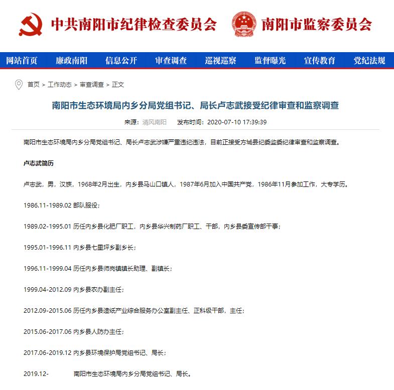 """南阳一环保局长被查曾遭实名举报,被带走当晚""""班子成员吃饭庆祝"""""""