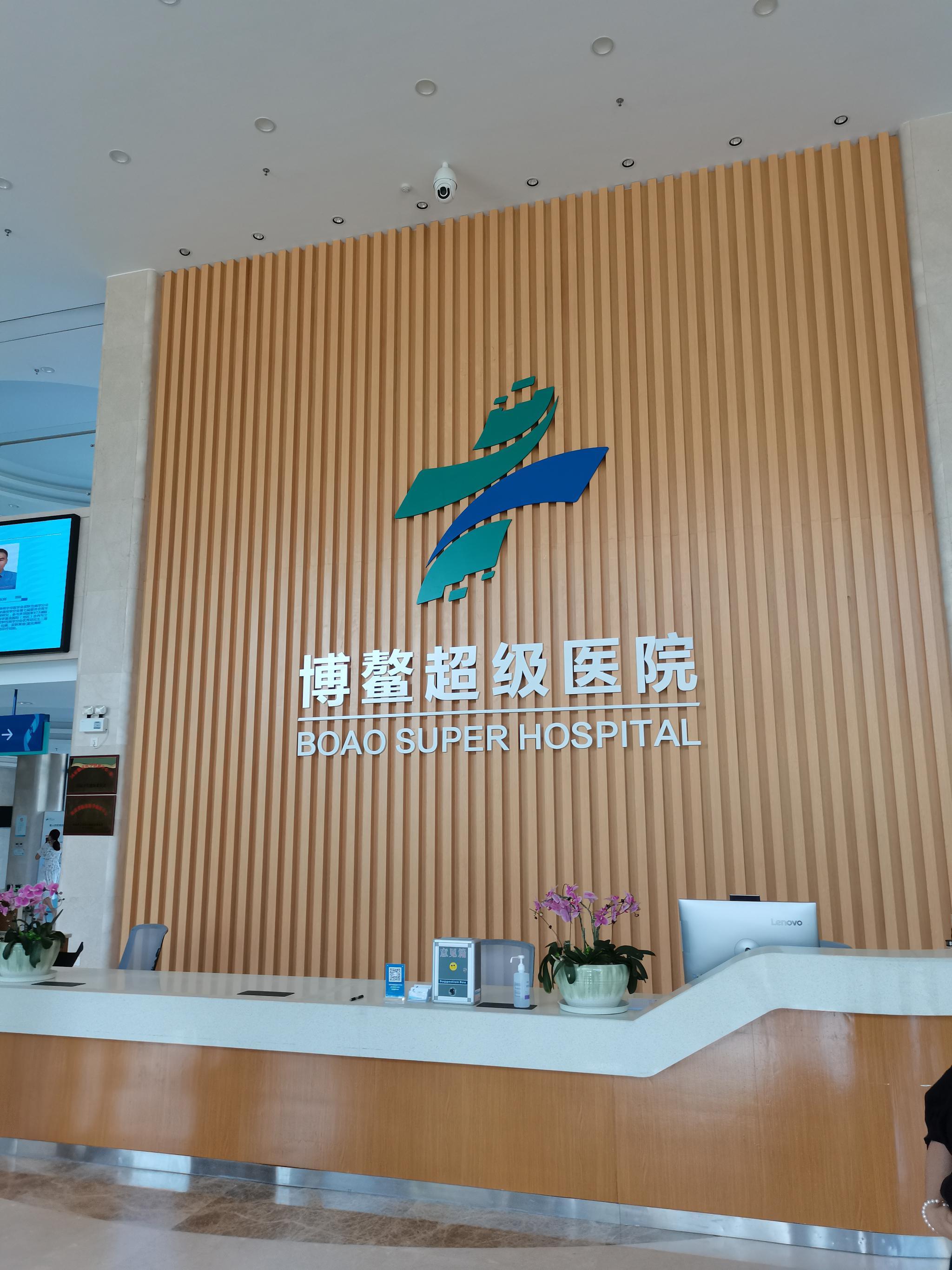 探访博鳌超级医院:院士团队扎堆入驻,可用国内尚未上市新药