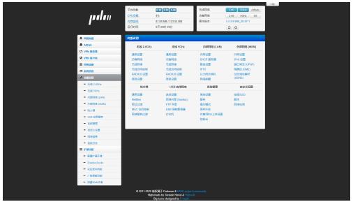 毛老子固件内嵌花生壳PHTunnel,内网穿透实现局域网应用远程外网访问