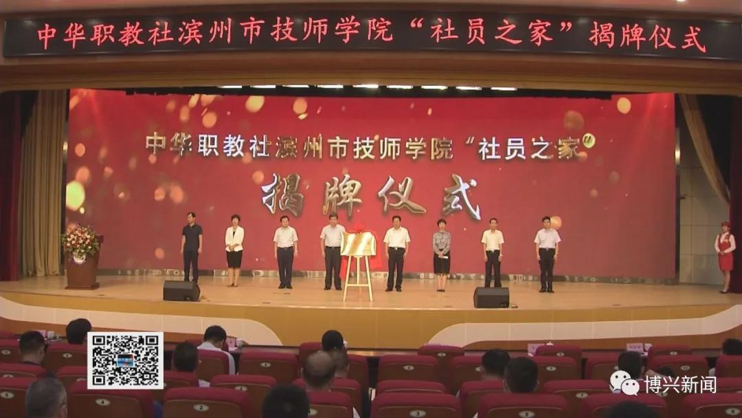 """中华职教社滨州市技师学院""""社员之家""""揭牌成立"""
