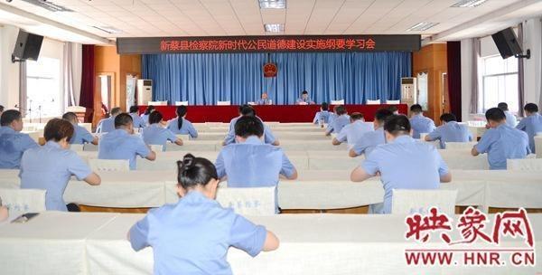 新蔡县人民检察院召开《新时代公民道德建设实施纲要》学习大会
