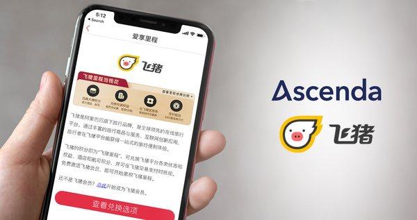阿里巴巴集团旗下飞猪与Ascenda达成积分交换合作 | 美通社