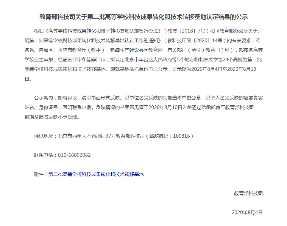 教育部:拟认定北京市丰台区政府等5个地方和北京大学等24所高校为第二批高校科技成果转化和技术转移基地