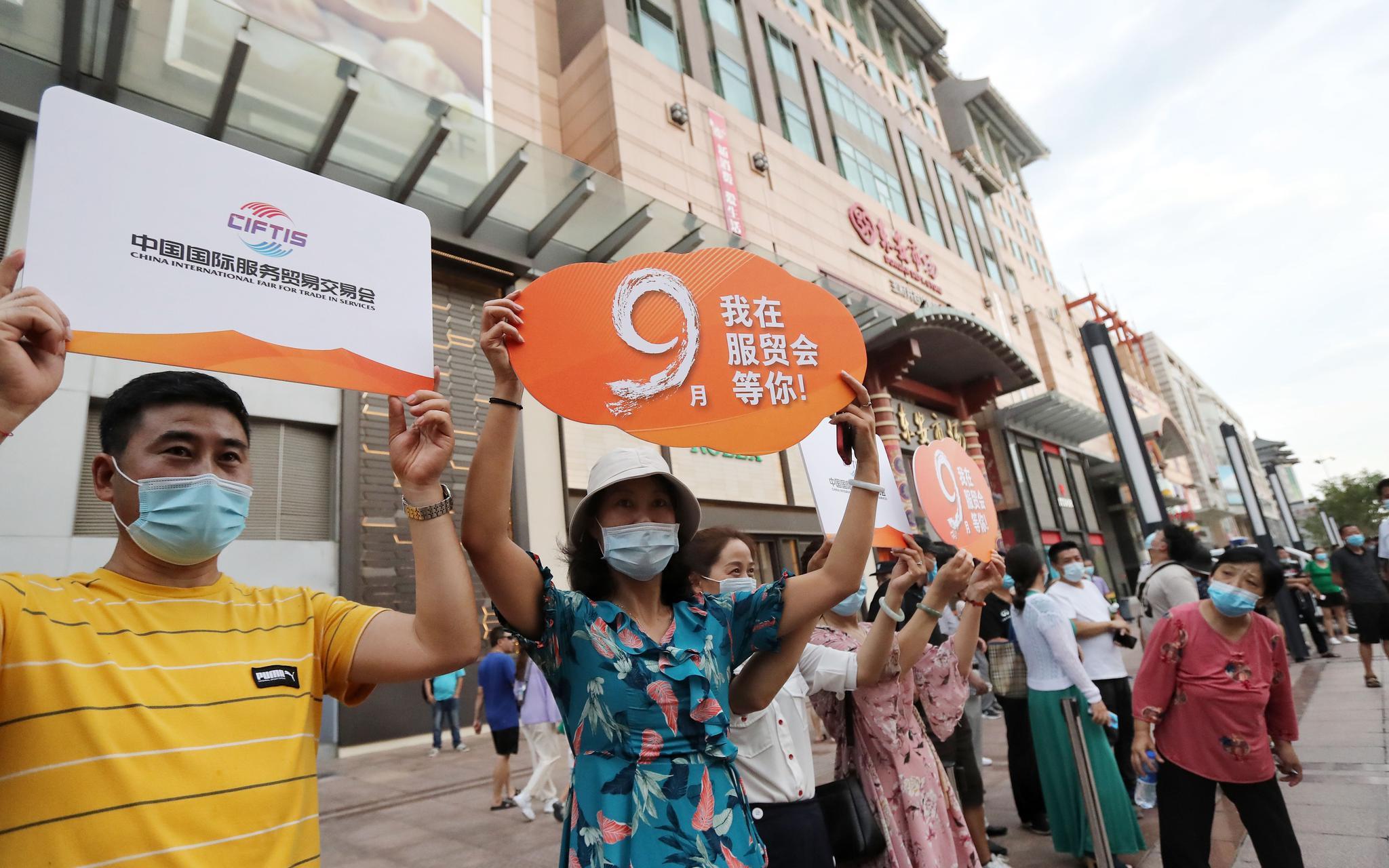 服贸会举行首场面向市民宣传互动活动