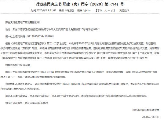 隆基泰和子公司邢台天行健房地产 再度因违规售房遭住建部门处罚