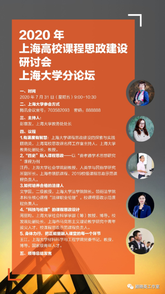 上海大学承办2020年上海高校课程思政建设研讨会上大线上分论坛