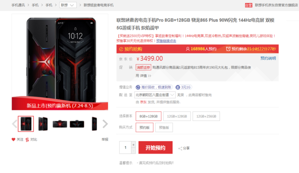 联想拯救者电竞手机Pro明天首销:3499元起 搭载骁龙865+