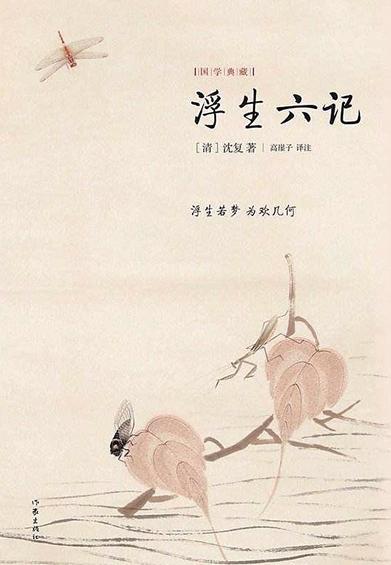 《浮生六记》:审美观照中的江南日常生活