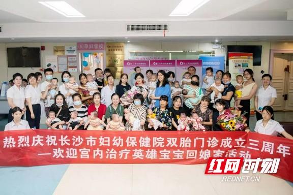 长沙市妇幼保健院开展双胎门诊三周年活动