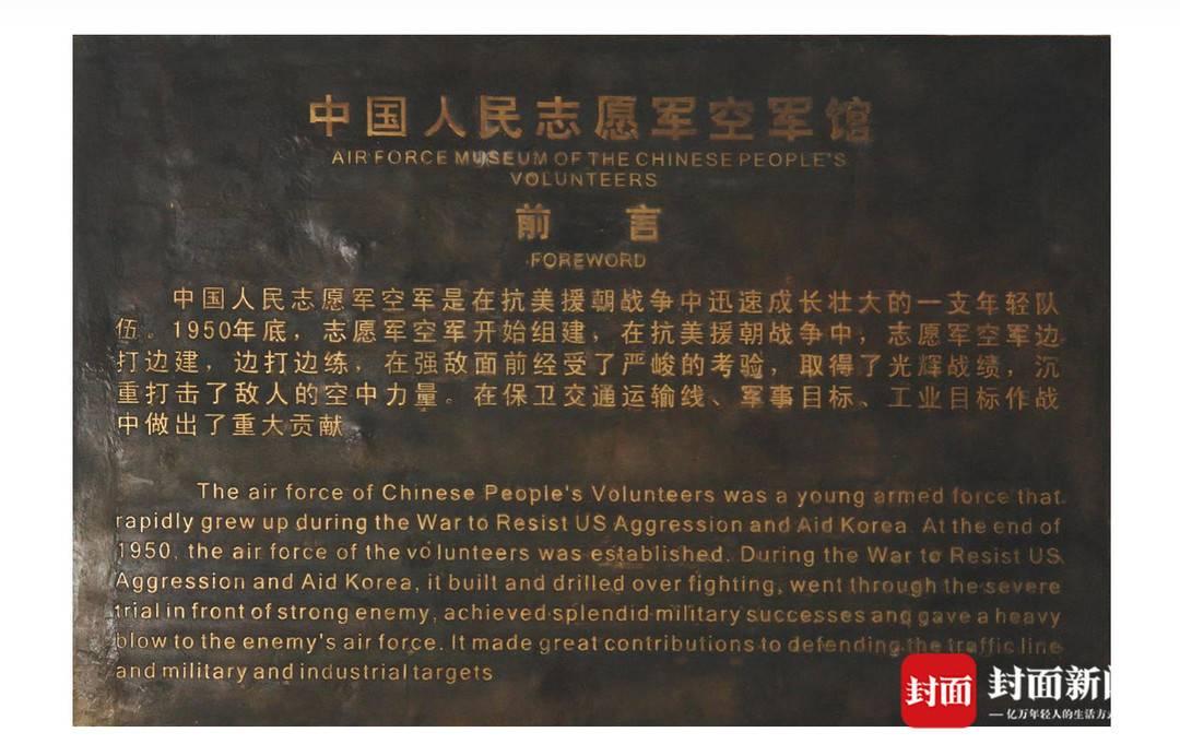 原空军第八研究所所长忆王海司令:直接推动抗美援朝纪念馆建志愿军空军馆