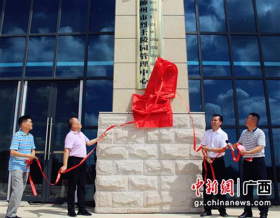 柳州市烈士陵园管理中心揭牌 纪念英烈表彰先进