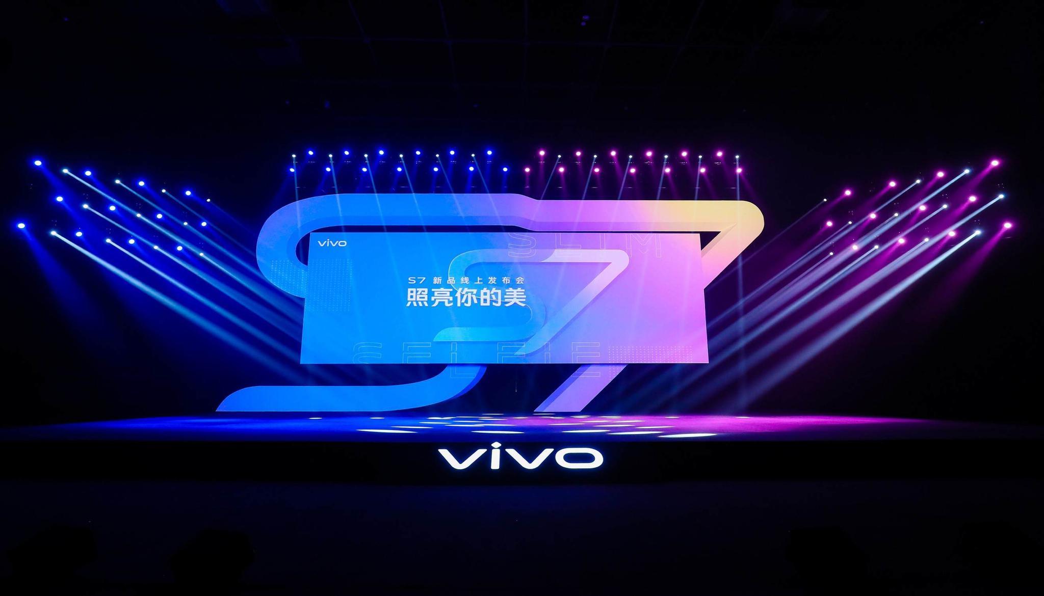 科氪   4400万像素双摄自拍旗舰,vivo S7正式发布