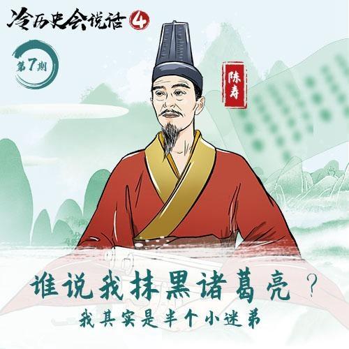 冷历史会说话Ⅳ 蜀地大咖秀⑦陈寿:谁说我抹黑诸葛亮?我其实是半个小迷弟!
