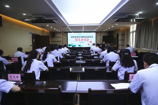 略阳县税务局:讲好人故事 传榜样力量