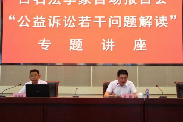 公益诉讼专题讲座走进黑龙江大兴安岭地委依法治区委员会