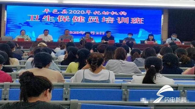 临沂平邑:举办2020年托幼机构卫生保健员培训班